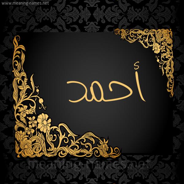 بالصور صور اسم احمد , اجمل الصور التى تحمل اسم احمد 3316