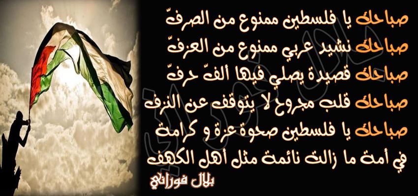 بالصور شعر عن فلسطين , اجمل الاشعار عم فلسطين الحبيبه 3317 2