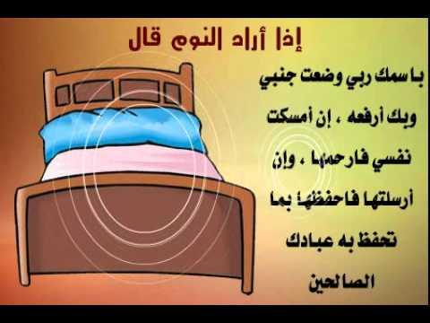 صوره ادعية النوم , صور بعض الادعية قبل النوم