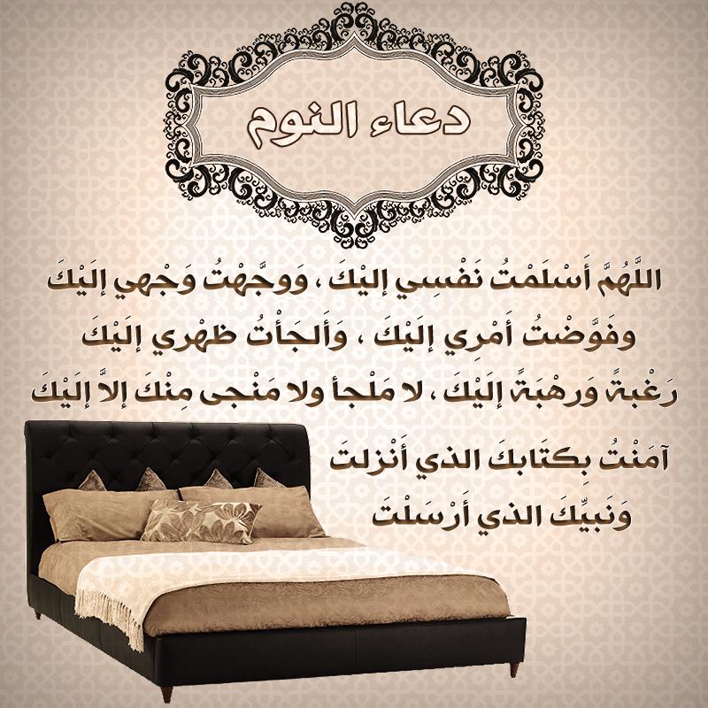 بالصور ادعية النوم , صور بعض الادعية قبل النوم 3324