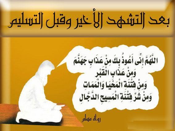 صورة ادعية الصلاة , صور اجمل الادعية وقت الصلاة