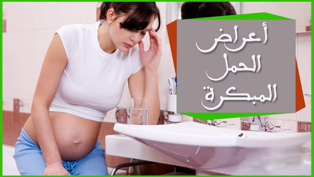 بالصور اعراض الحمل الاولية , ماهى الاعراض للحمل فى اول شهور 3385 1