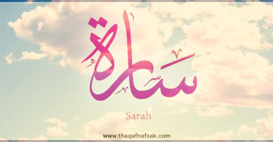 صور ما معنى اسم سارة , ماهو المعنى لاسم سارة