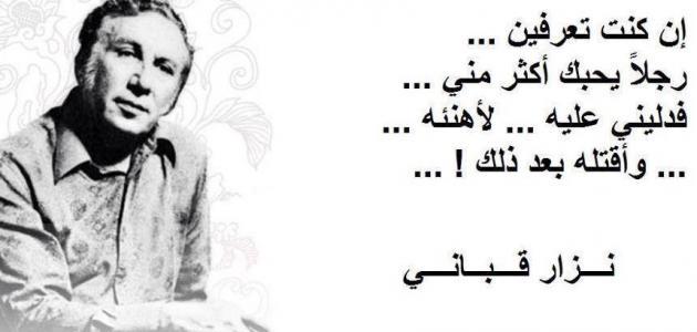 صورة شعر نزار قباني , صور اجمل الاشعار للنزار قبانى