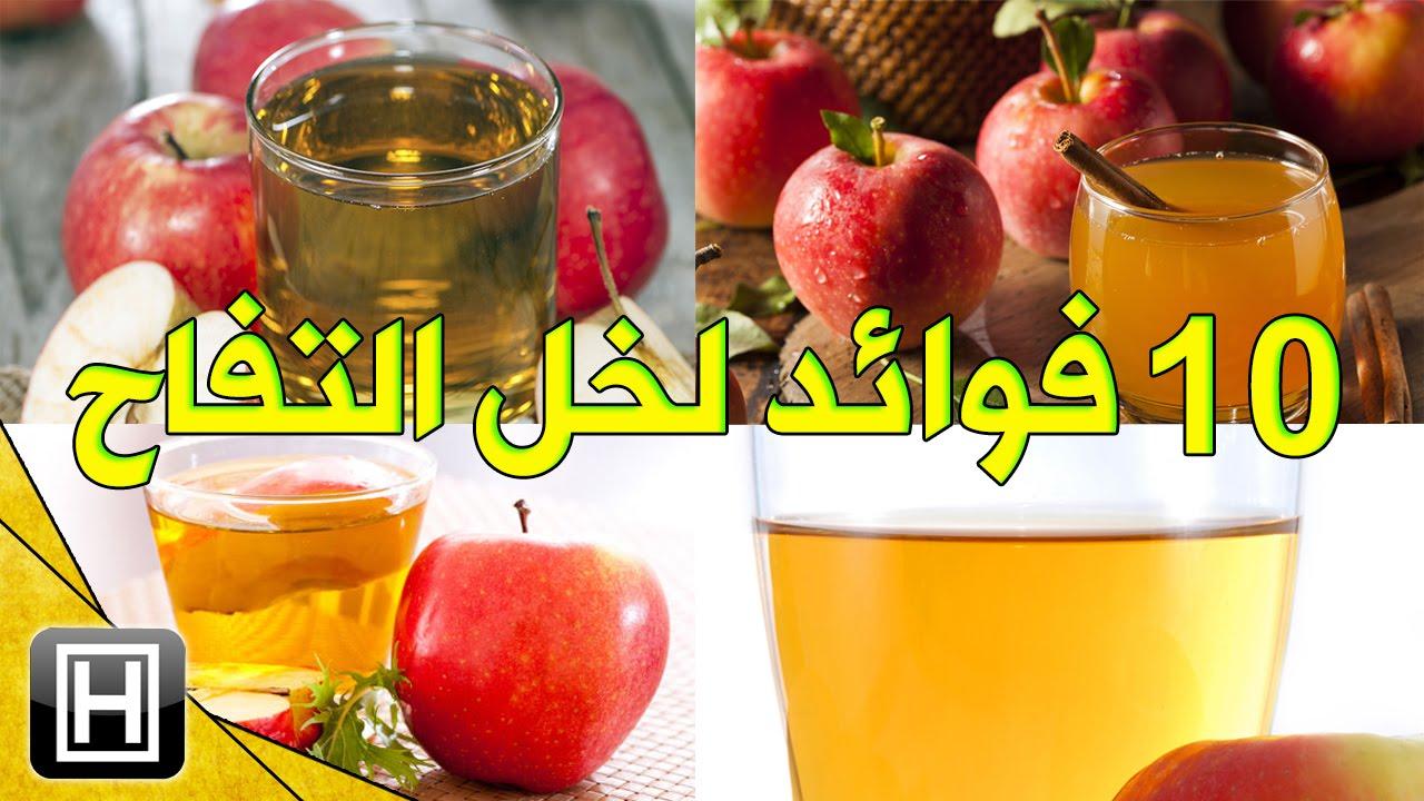 صوره فوائد خل التفاح , فوائد خل التفاح للشعر ولتخسيس
