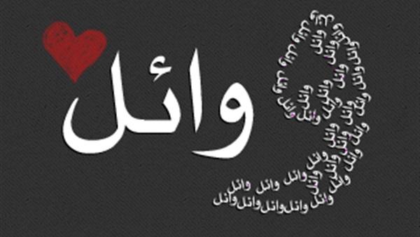 صوره معنى اسم وائل , ماهو المعنى لاسم وائل