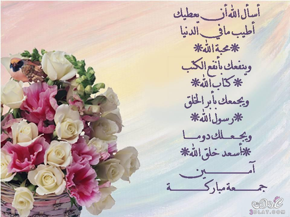 صورة تهاني الجمعة , صور تعبر عن يوم الجمعة