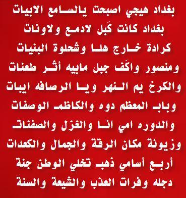 بالصور شعر عن العراق , اجمل الاشعار عن العراق 3425 5