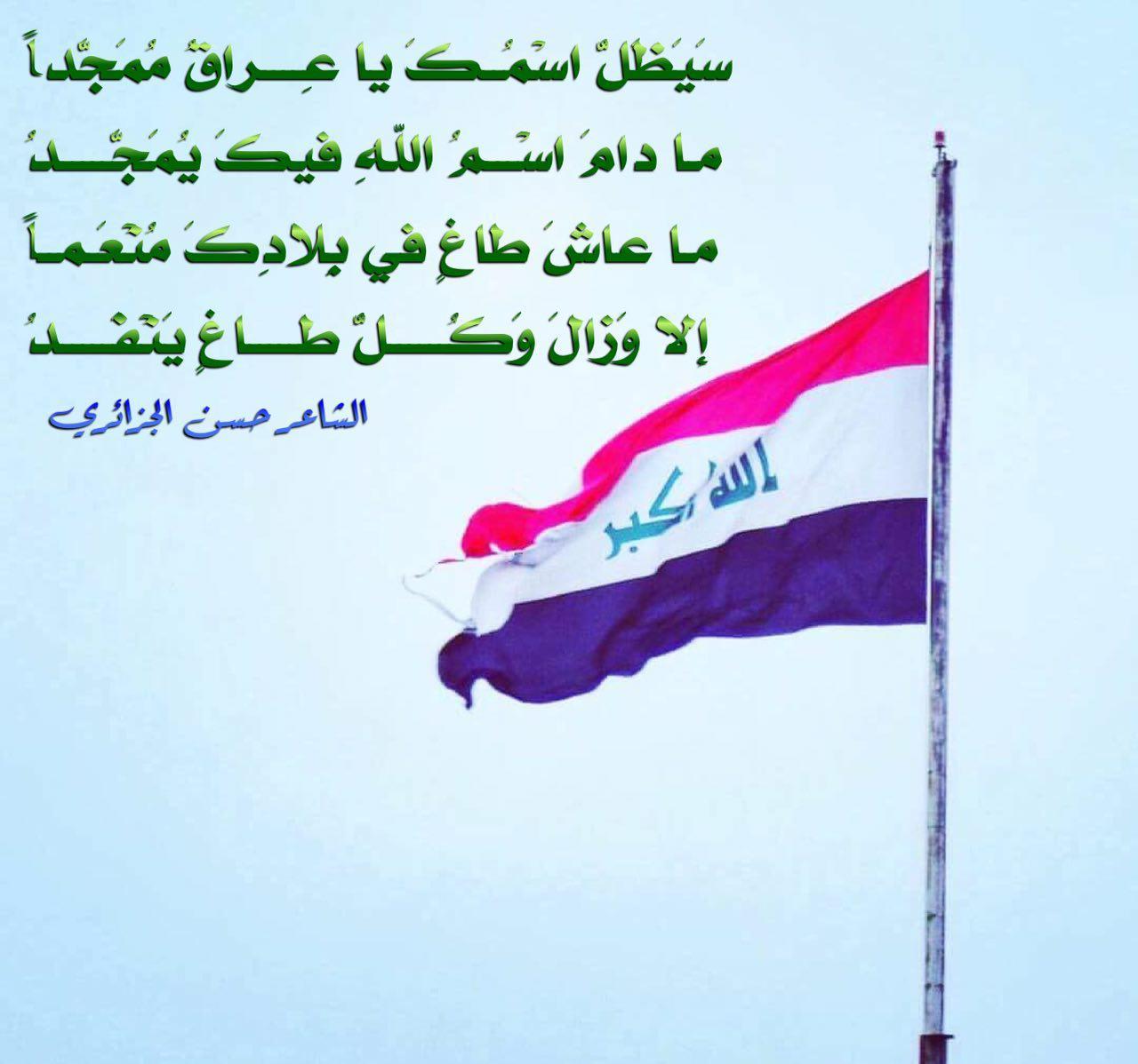 بالصور شعر عن العراق , اجمل الاشعار عن العراق 3425