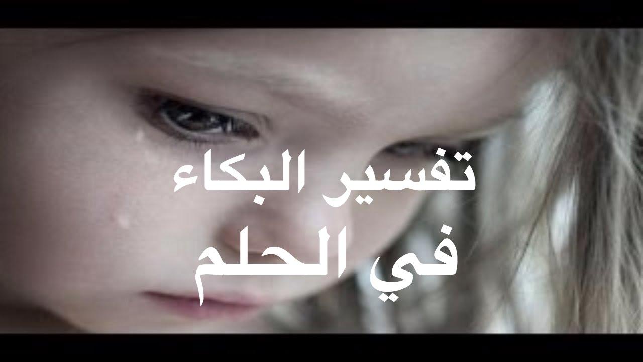 صورة بكاء الميت في المنام , ماهو تفسير بكاء الميت فى المنام