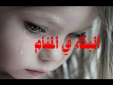 بالصور بكاء الميت في المنام , ماهو تفسير بكاء الميت فى المنام 3427 2