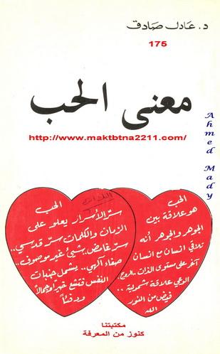 صورة معنى الحب , اجمل الصور التى تعبر عن معنى الحب 3443 7