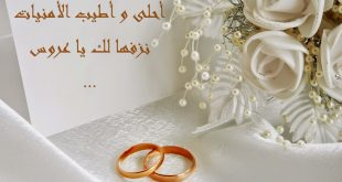 صوره تهنئة زواج , صور تهانى للزواج