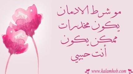 صور رسائل حب صورة اجمل رسالة حب روعه حبيبي
