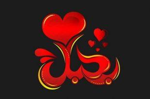 صورة صور بحبك , صور رومنسية