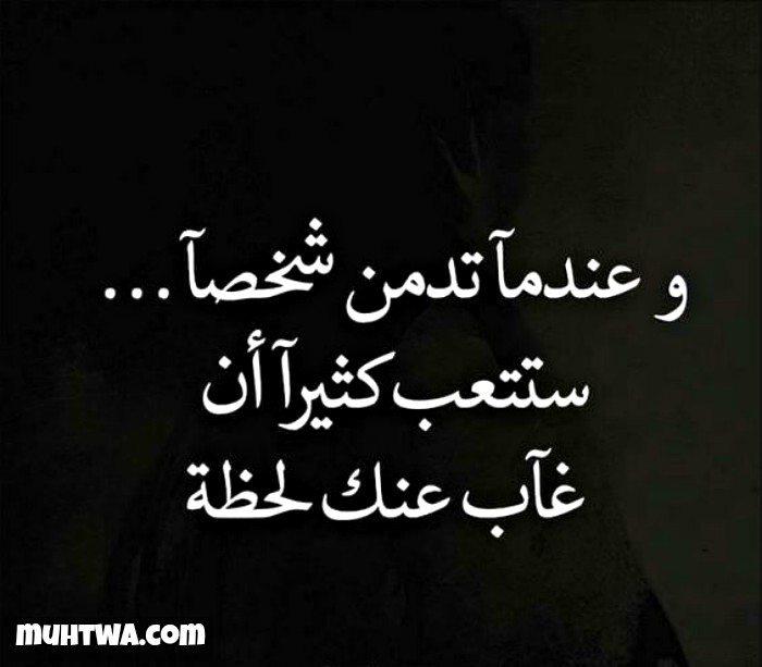 صورة كلمات حزينه عن الفراق الحبيب , عبارات حزن عن الحبيب 3537 5