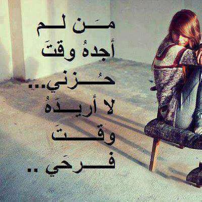 صورة كلمات حزينه عن الفراق الحبيب , عبارات حزن عن الحبيب 3537 6