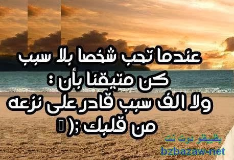 صورة كلمات حزينه عن الفراق الحبيب , عبارات حزن عن الحبيب 3537