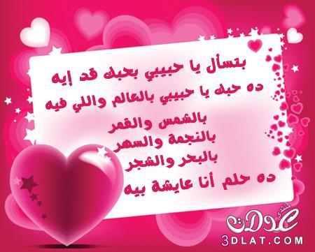 بالصور رسائل حب وعشق , صور رسائل رومنسية 3575 3