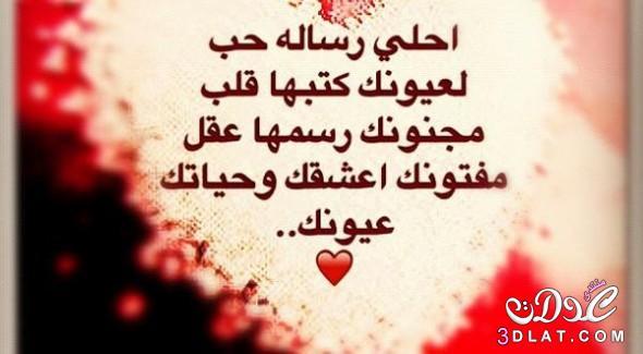 بالصور رسائل حب وعشق , صور رسائل رومنسية 3575
