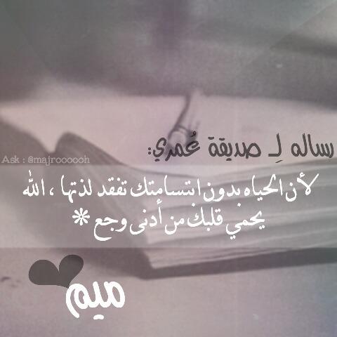 صورة رسالة الى صديقة , اجمل الرسائل الجميلة الى الصديقة 3584 2