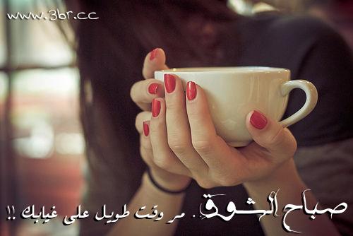 صور صباح الخير رومانسية , اجمل الصور الرومنسية المكتوب عليها صباح الخير