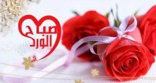 صوره صباح الخير رومانسية , اجمل الصور الرومنسية المكتوب عليها صباح الخير