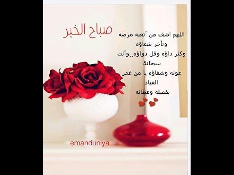 صورة صباح الخير رومانسية , اجمل الصور الرومنسية المكتوب عليها صباح الخير 3591 3