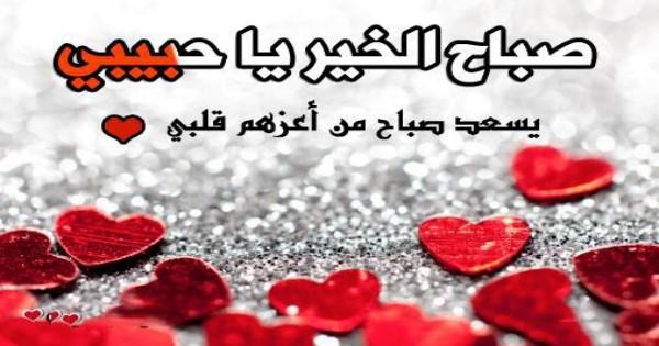 صورة صباح الخير رومانسية , اجمل الصور الرومنسية المكتوب عليها صباح الخير 3591 4