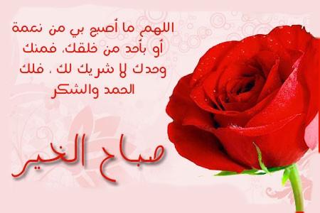 صورة صباح الخير رومانسية , اجمل الصور الرومنسية المكتوب عليها صباح الخير 3591 5