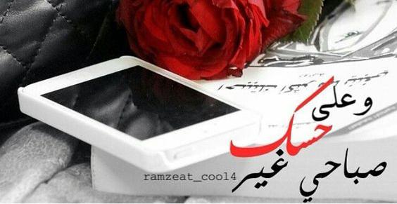صورة صباح الخير رومانسية , اجمل الصور الرومنسية المكتوب عليها صباح الخير 3591 6