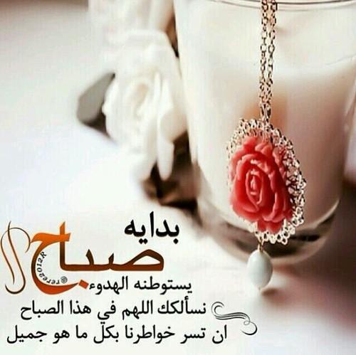 صورة صباح الخير رومانسية , اجمل الصور الرومنسية المكتوب عليها صباح الخير 3591 7