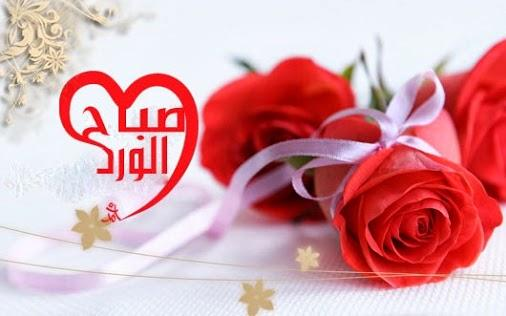 صورة صباح الخير رومانسية , اجمل الصور الرومنسية المكتوب عليها صباح الخير