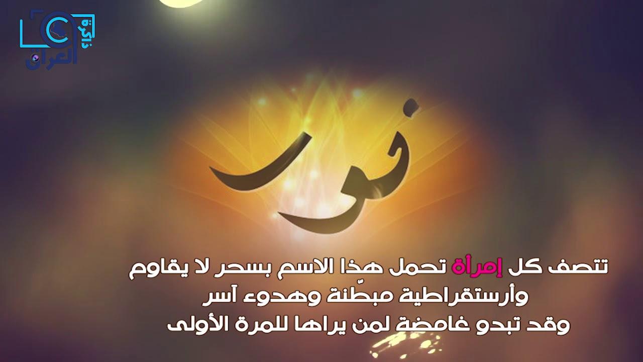 صورة ما معنى اسم نور , ماهو المعنى لاسم نور
