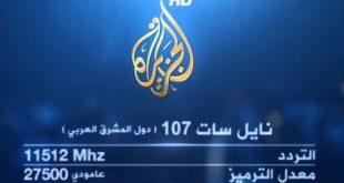 صوره تردد قناة الجزيرة الجديد على النايل سات اليوم , ترددات قناة الجزيره الجديده