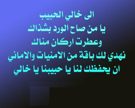 شعر حزين عن فراق الخال Shaer Blog