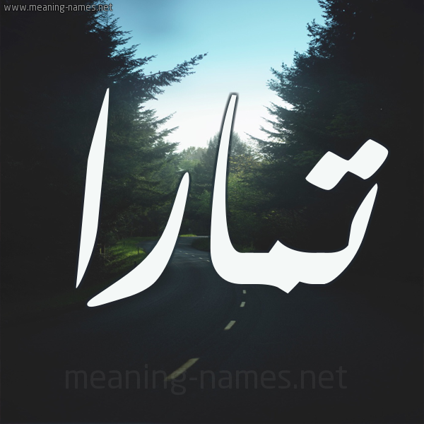 صورة معنى اسم تمارا , ماهو المعنى لاسم تمارا