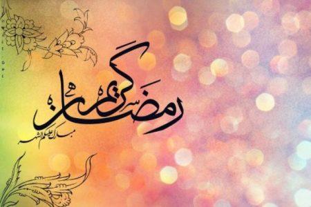 بالصور تهاني رمضان , رمزيات رمضانية للواتس اب 3720 1