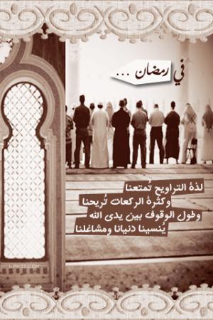 بالصور تهاني رمضان , رمزيات رمضانية للواتس اب 3720