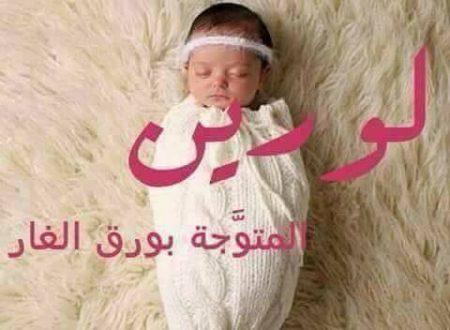 بالصور اجدد اسماء البنات , اسامي بنات ومعناها 3724 3