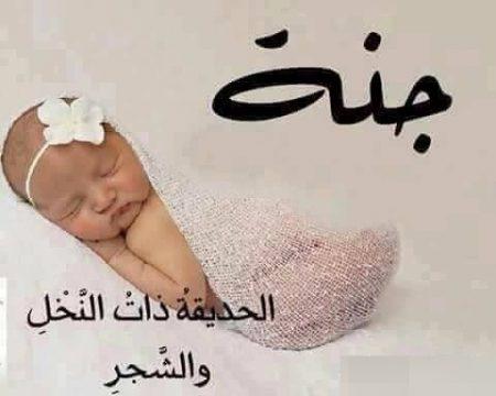 بالصور اجدد اسماء البنات , اسامي بنات ومعناها 3724 7