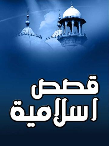 بالصور قصص اسلاميه , قصص واقعية من الاسلام 3727 1