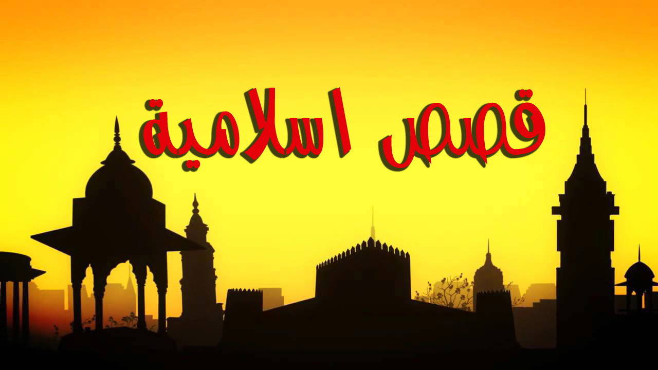 صوره قصص اسلاميه , قصص واقعية من الاسلام