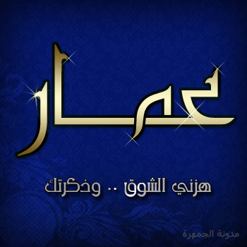 بالصور صور اسم عمار , رمزيات لاسم عمار 3750 2