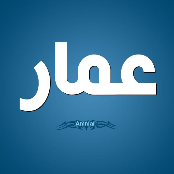 بالصور صور اسم عمار , رمزيات لاسم عمار 3750 3