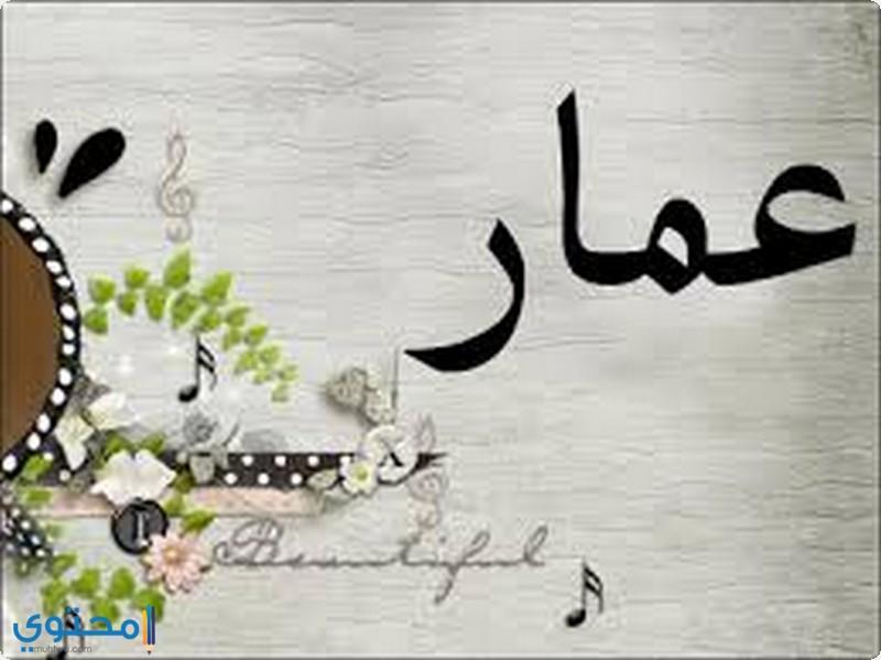بالصور صور اسم عمار , رمزيات لاسم عمار 3750