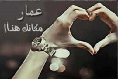 صوره صور اسم عمار , رمزيات لاسم عمار