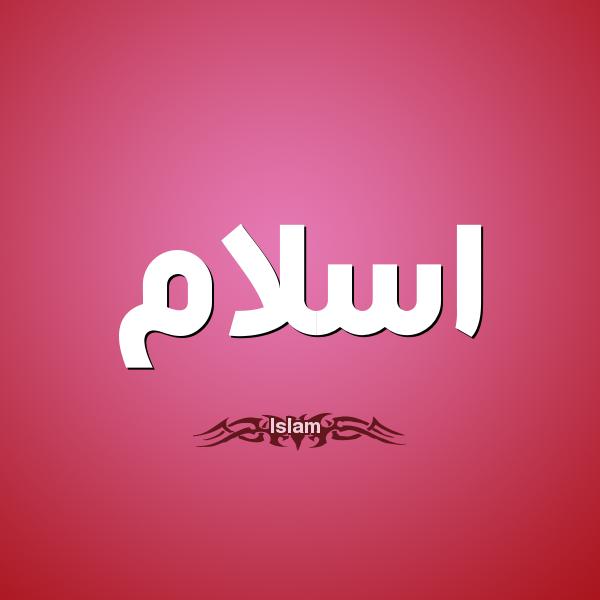 صورة معنى اسم اسلام , علي ماذا يدل اسم اسلام