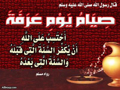 بالصور صور عن يوم عرفه , وقفة عيد الاضحي المبارك 3771 10