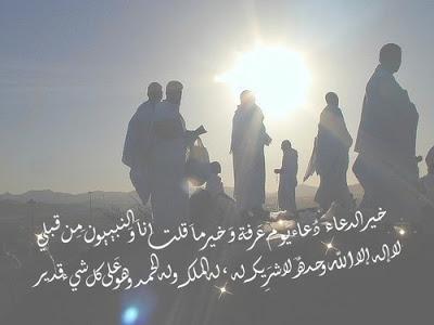 بالصور صور عن يوم عرفه , وقفة عيد الاضحي المبارك 3771 2